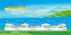 7月25日发行《中国梦——人民幸福》特种邮票1套4枚,小全张1枚