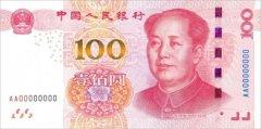 央行将发行2015年版100元纸币 更易识别真伪