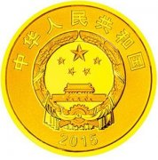 8月12日发行新疆维吾尔自治区成立60周年金银纪念币一套
