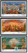 9月1日发行《西藏自治区成立五十周年》纪念邮票1套3枚