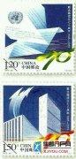 9月26日发行《联合国成立七十周年》纪念邮票1套2枚